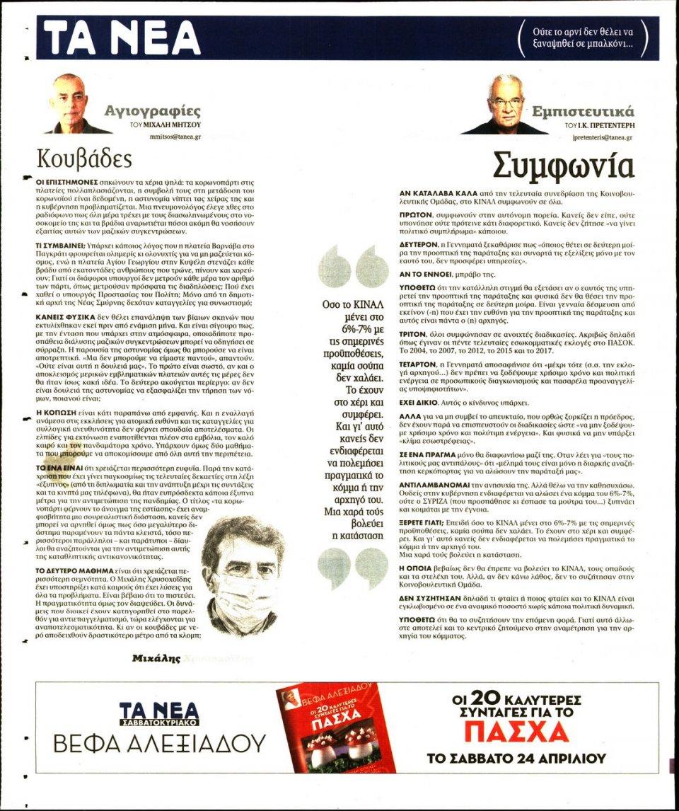 Οπισθόφυλλο Εφημερίδας - Τα Νέα - 2021-04-20