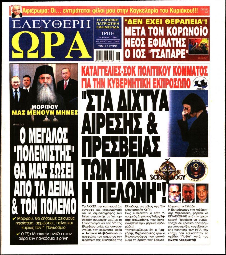 Πρωτοσέλιδο Εφημερίδας - Ελεύθερη Ώρα - 2021-04-20