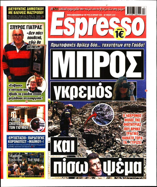 Πρωτοσέλιδο Εφημερίδας - Espresso - 2021-04-20