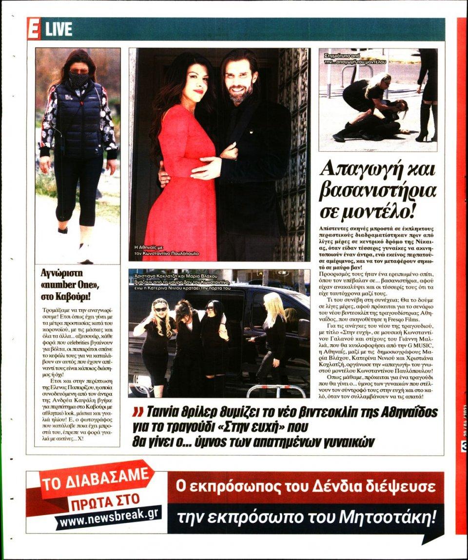 Οπισθόφυλλο Εφημερίδας - Espresso - 2021-04-20