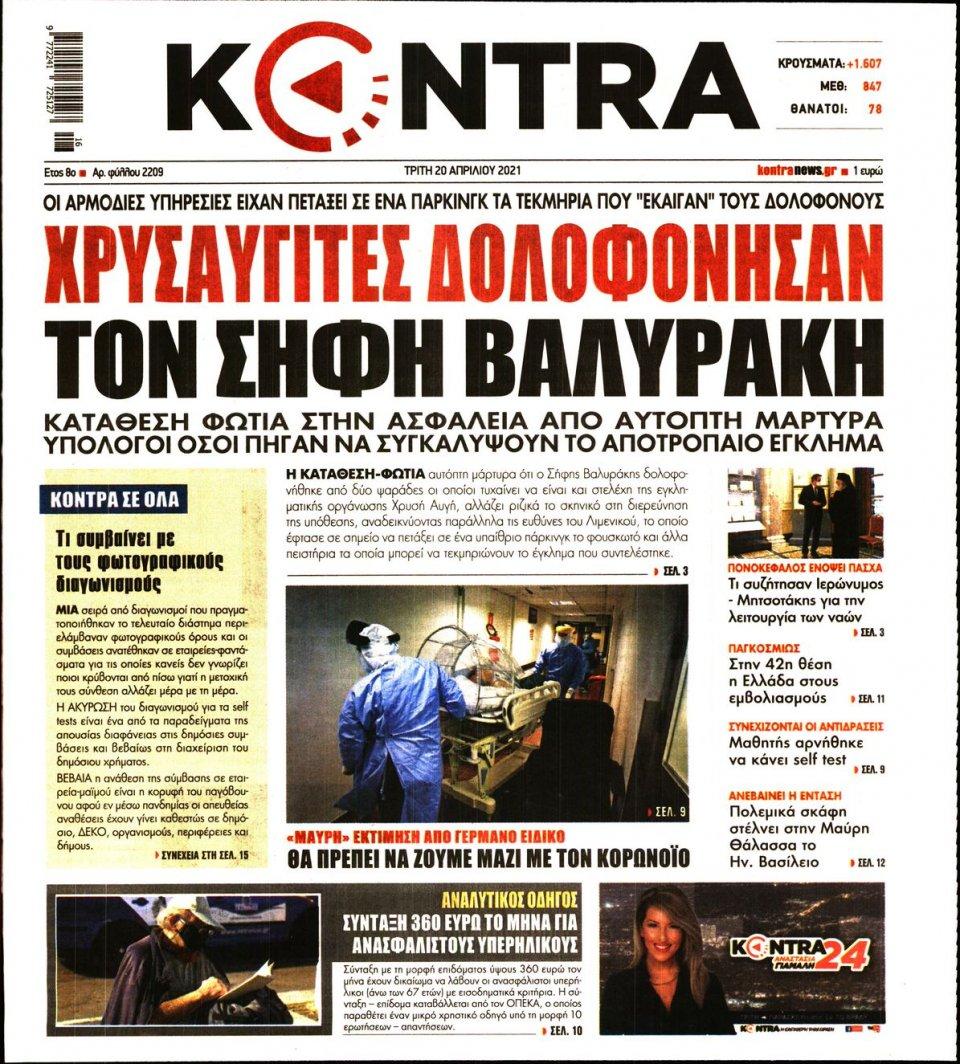 Πρωτοσέλιδο Εφημερίδας - KONTRA NEWS - 2021-04-20