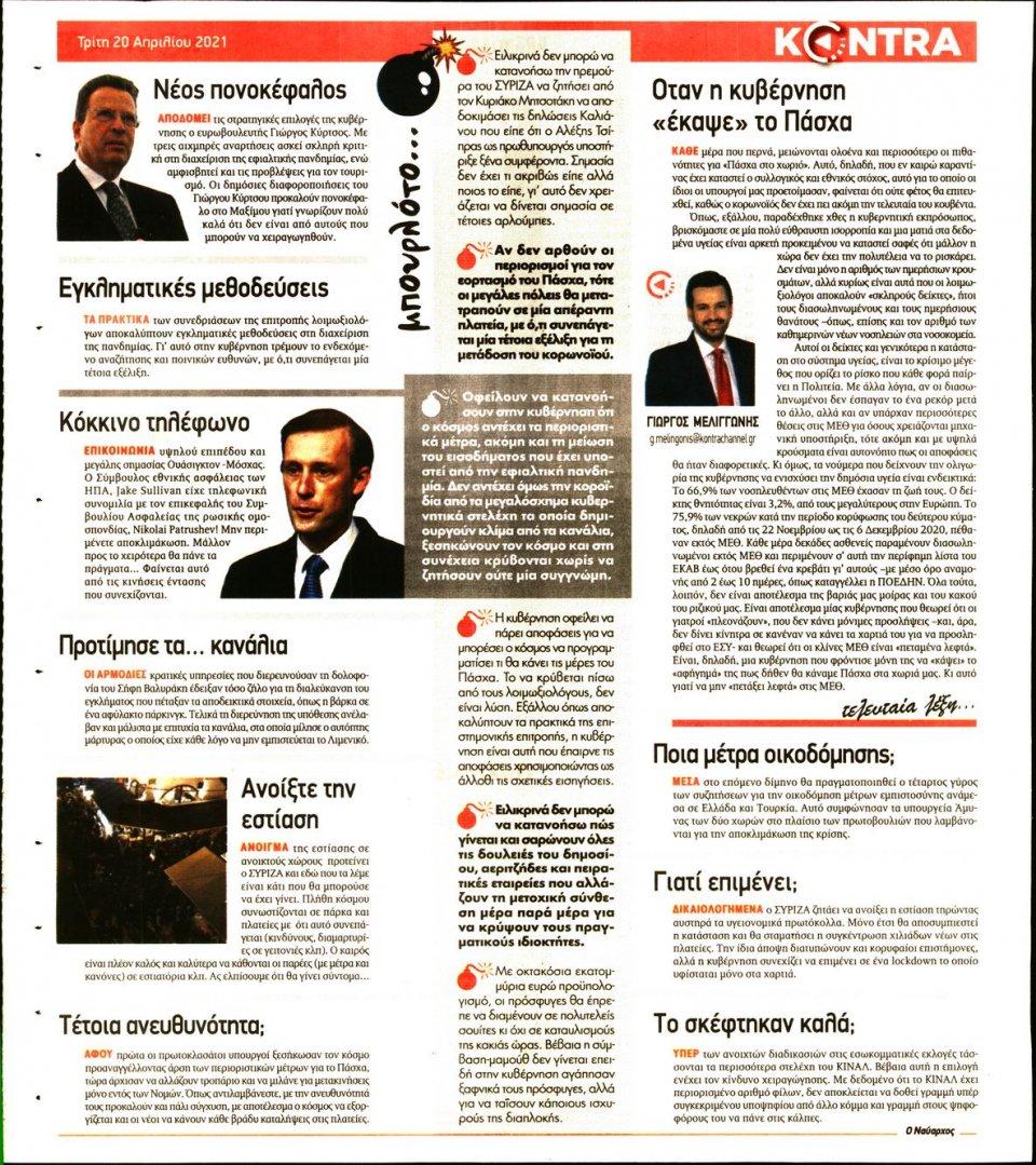 Οπισθόφυλλο Εφημερίδας - KONTRA NEWS - 2021-04-20