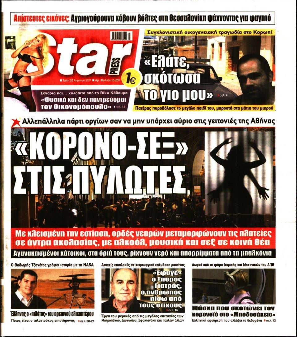 Πρωτοσέλιδο Εφημερίδας - STAR PRESS - 2021-04-20