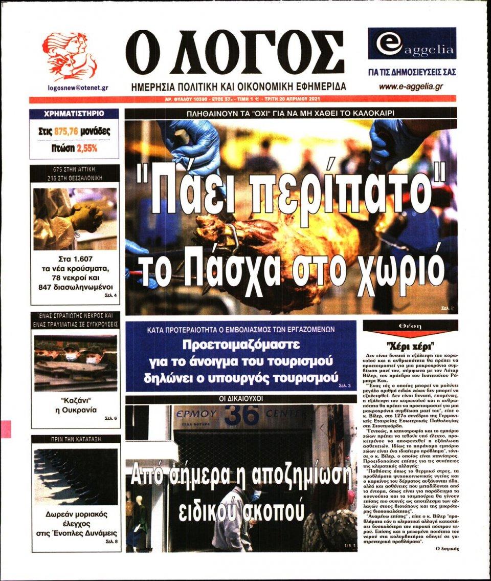 Πρωτοσέλιδο Εφημερίδας - Λόγος - 2021-04-20
