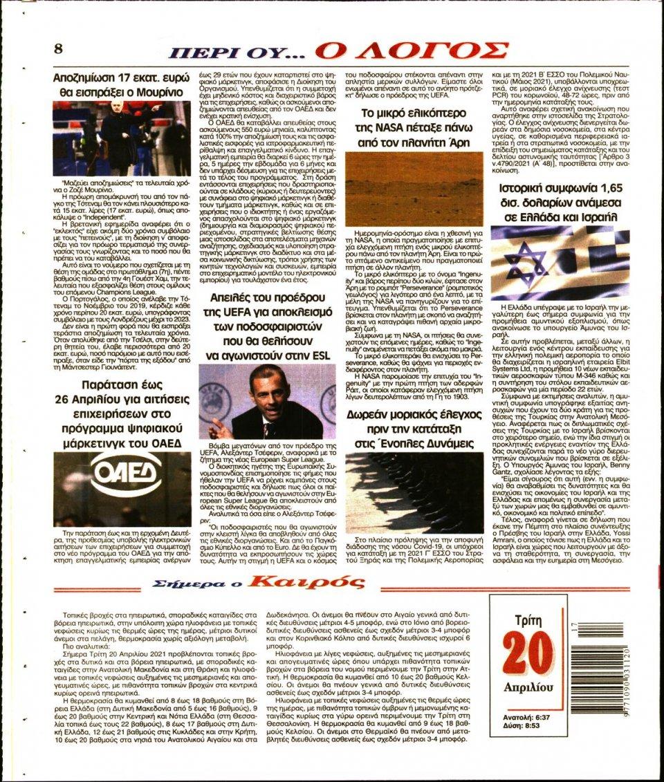 Οπισθόφυλλο Εφημερίδας - Λόγος - 2021-04-20