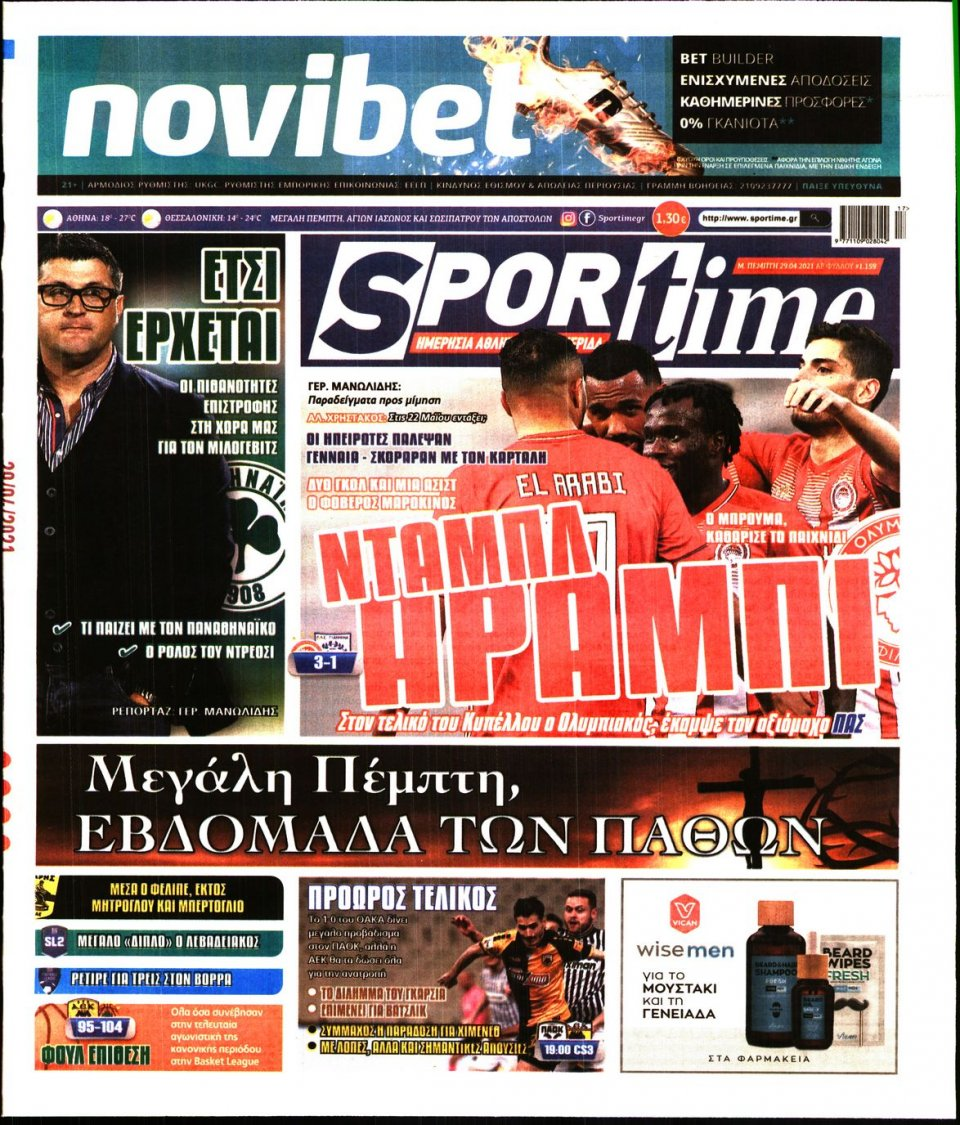 Πρωτοσέλιδο Εφημερίδας - SPORTIME - 2021-04-29