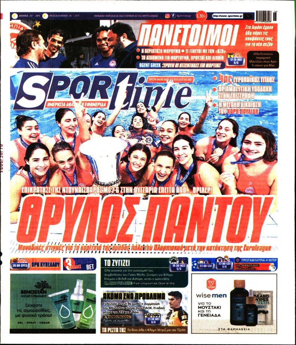 Πρωτοσέλιδο Εφημερίδας - SPORTIME - 2021-05-04