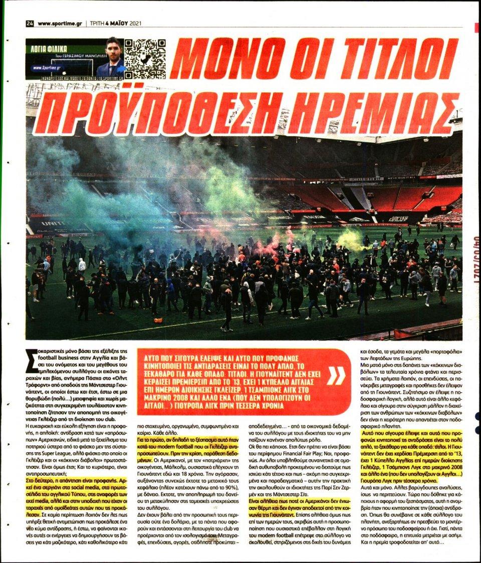 Οπισθόφυλλο Εφημερίδας - SPORTIME - 2021-05-04