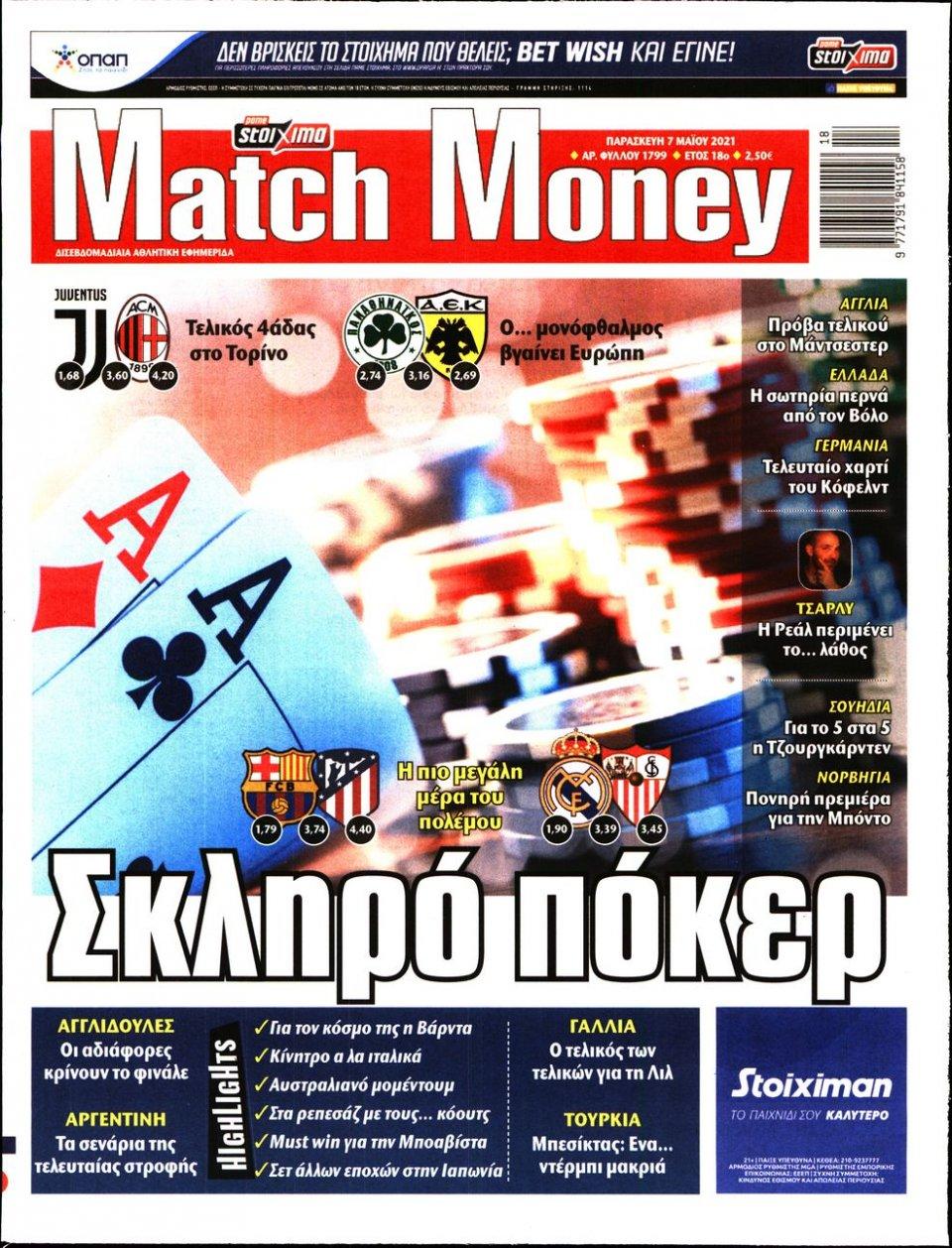 Πρωτοσέλιδο Εφημερίδας - Match Money - 2021-05-07