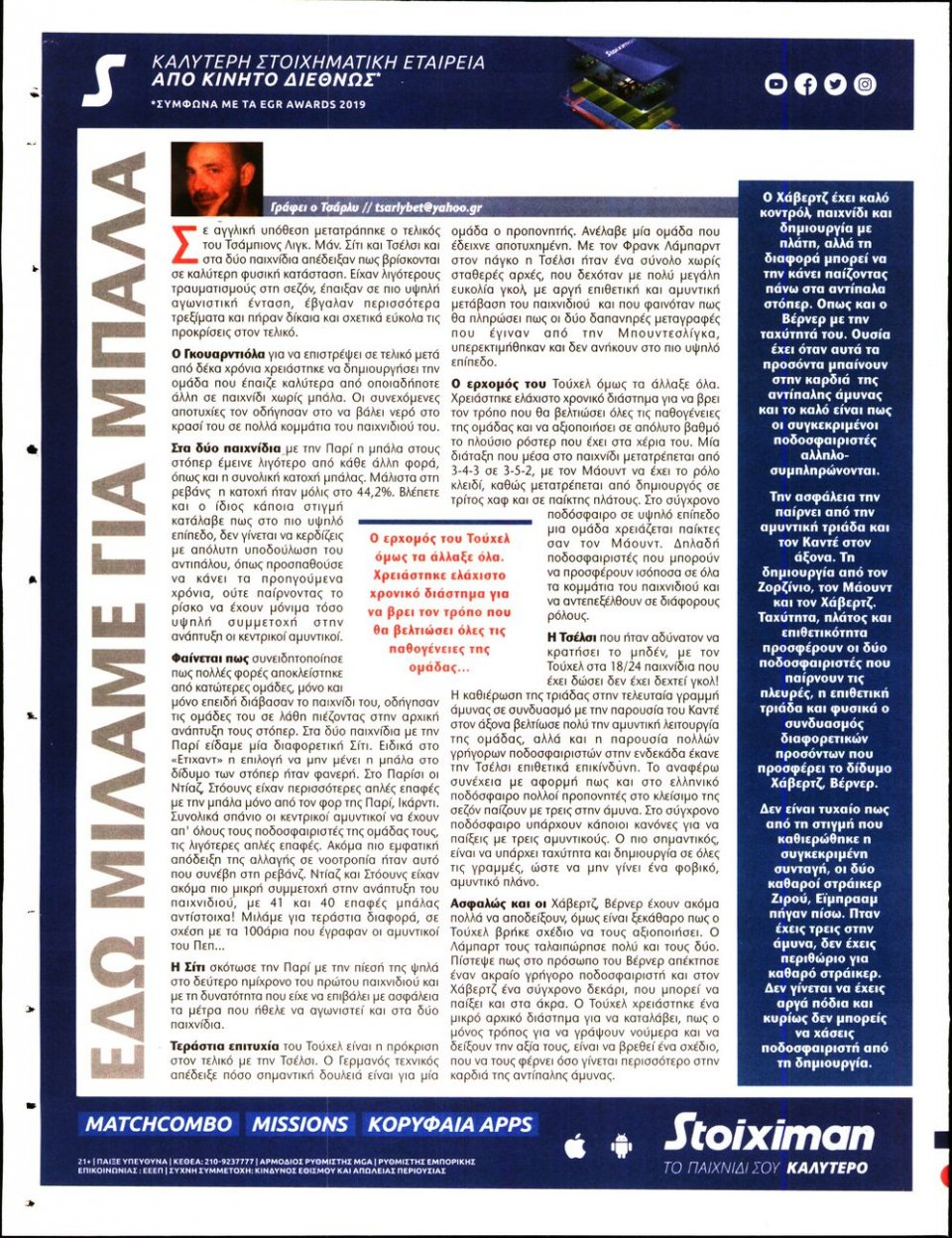 Οπισθόφυλλο Εφημερίδας - Match Money - 2021-05-07