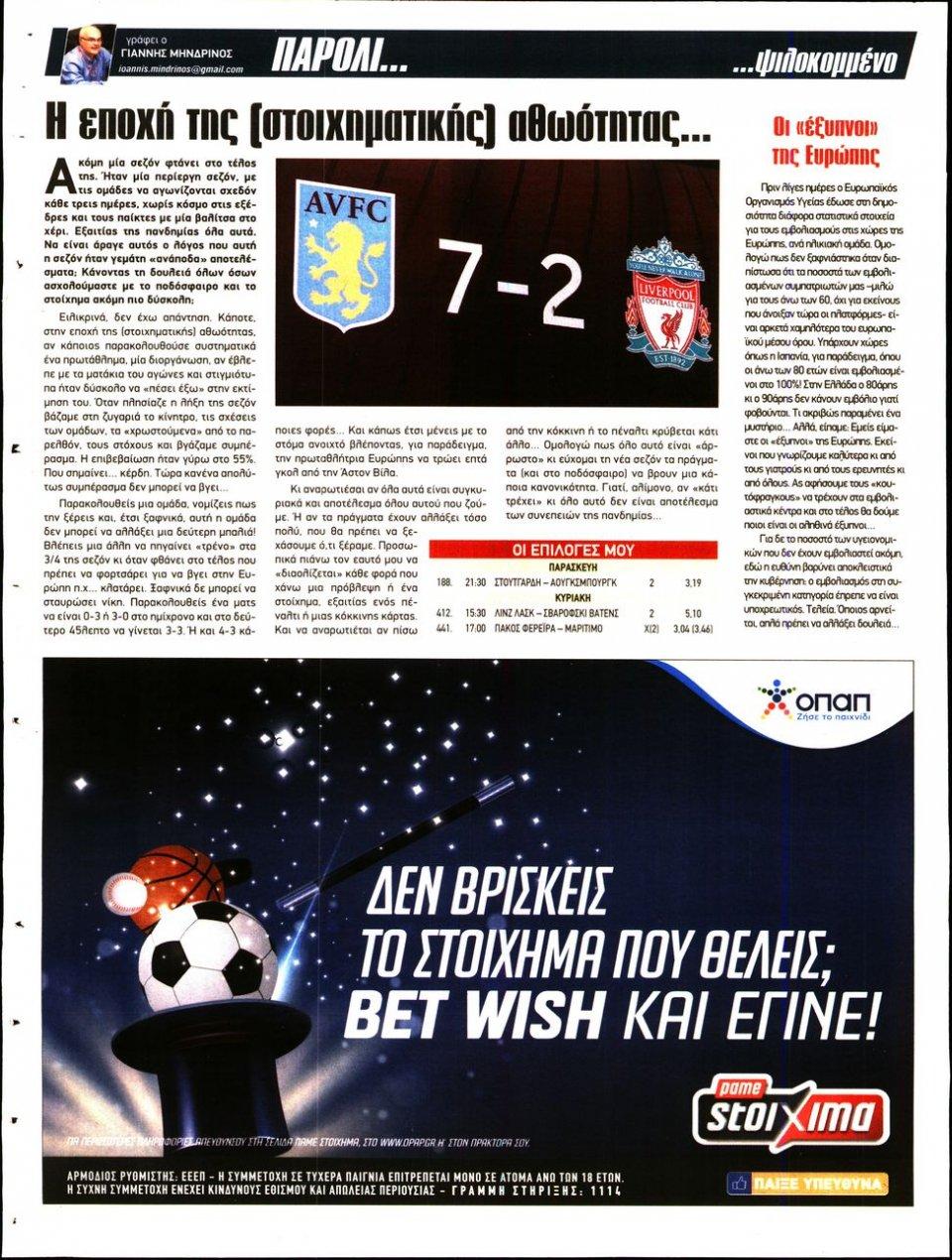 Οπισθόφυλλο Εφημερίδας - 12X Στοίχημα - 2021-05-07