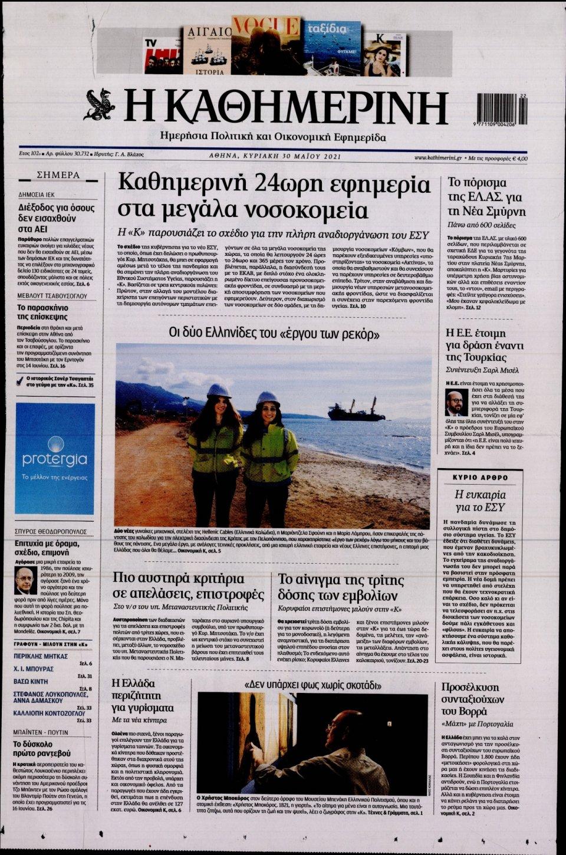 Πρωτοσέλιδο Εφημερίδας - Καθημερινή - 2021-05-30