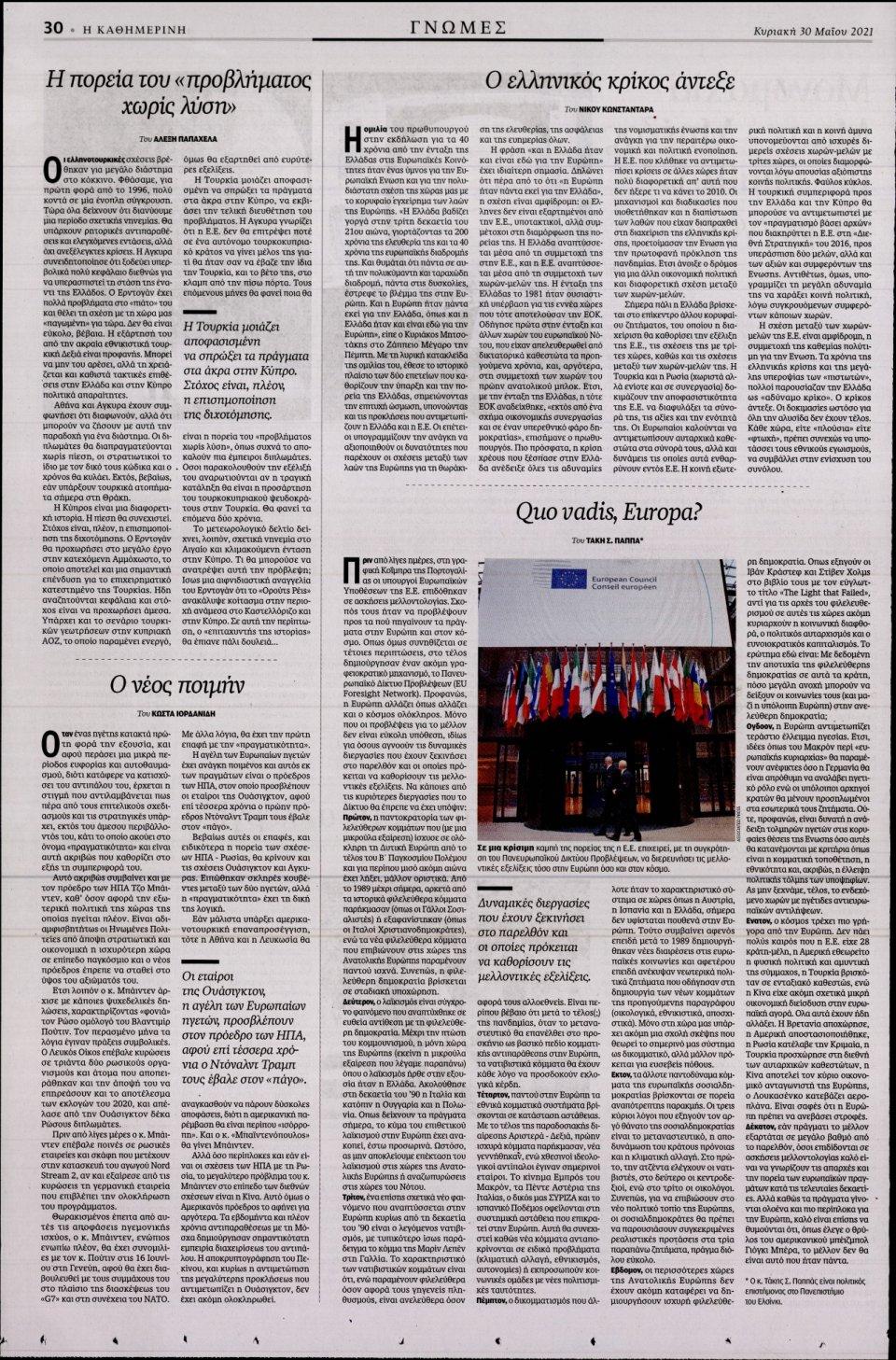Οπισθόφυλλο Εφημερίδας - Καθημερινή - 2021-05-30