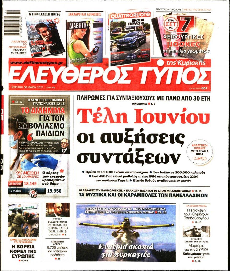 Πρωτοσέλιδο Εφημερίδας - Ελεύθερος Τύπος - 2021-05-30