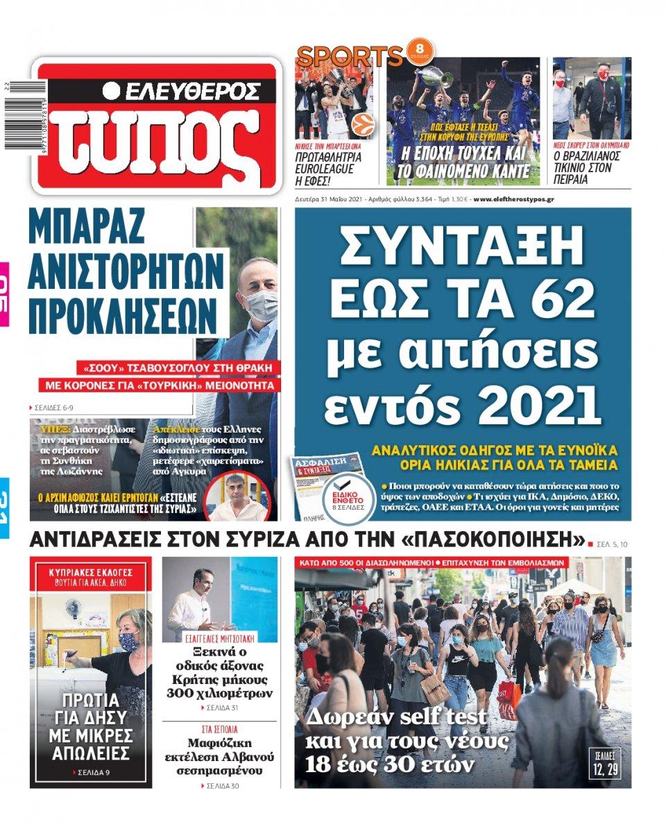 Πρωτοσέλιδο Εφημερίδας - Ελεύθερος Τύπος - 2021-05-31