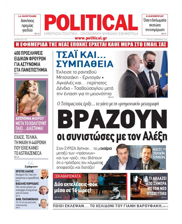 Πρωτοσέλιδο Εφημερίδας - POLITICAL - 2021-06-01