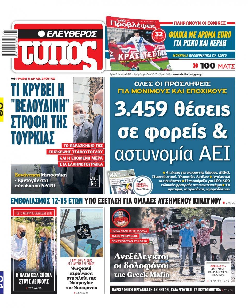 Πρωτοσέλιδο Εφημερίδας - Ελεύθερος Τύπος - 2021-06-01
