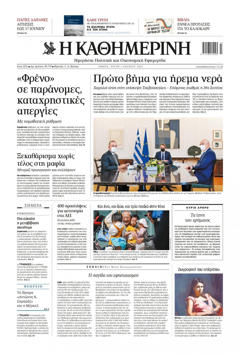 Πρωτοσέλιδο Εφημερίδας - Καθημερινή - 2021-06-01