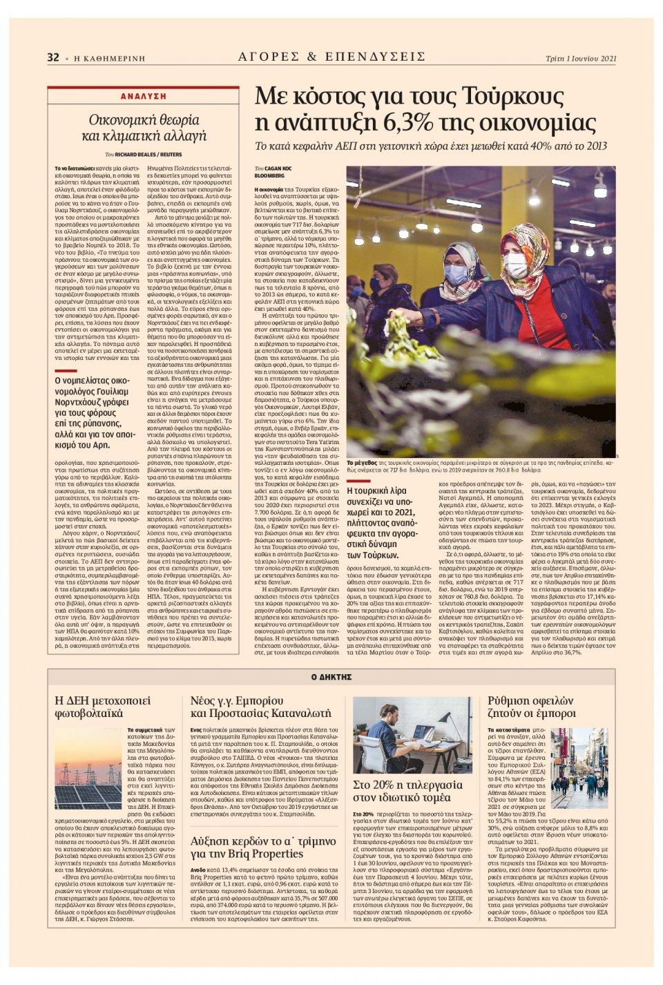 Οπισθόφυλλο Εφημερίδας - Καθημερινή - 2021-06-01