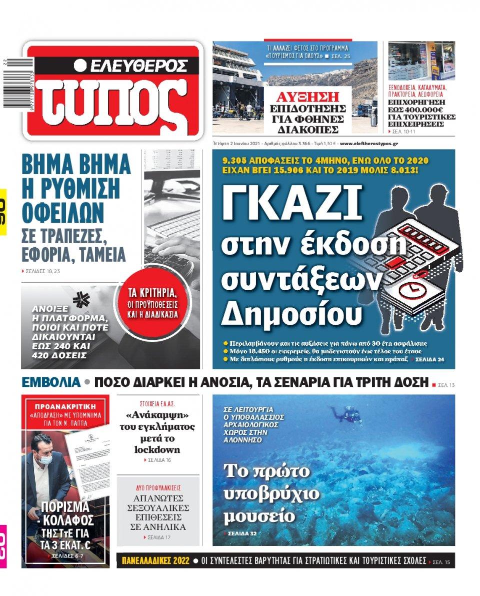 Πρωτοσέλιδο Εφημερίδας - Ελεύθερος Τύπος - 2021-06-02