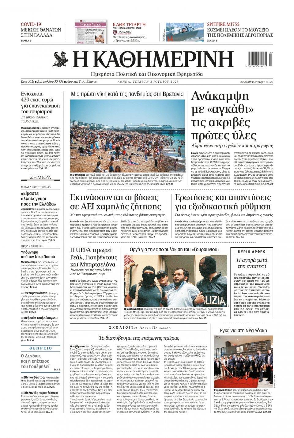 Πρωτοσέλιδο Εφημερίδας - Καθημερινή - 2021-06-02