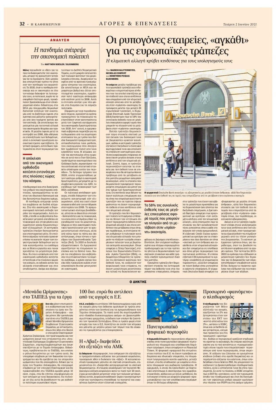 Οπισθόφυλλο Εφημερίδας - Καθημερινή - 2021-06-02