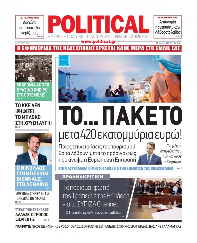Πρωτοσέλιδο Εφημερίδας - POLITICAL - 2021-06-02