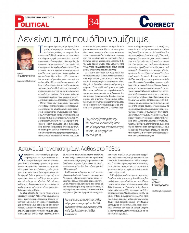 Οπισθόφυλλο Εφημερίδας - POLITICAL - 2021-06-02