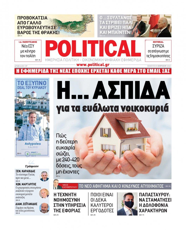 Πρωτοσέλιδο Εφημερίδας - POLITICAL - 2021-06-03