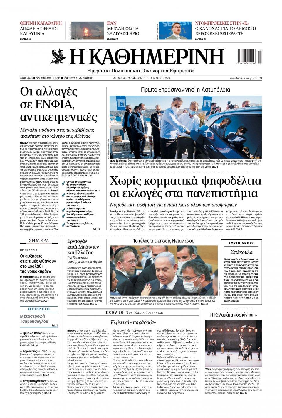 Πρωτοσέλιδο Εφημερίδας - Καθημερινή - 2021-06-03