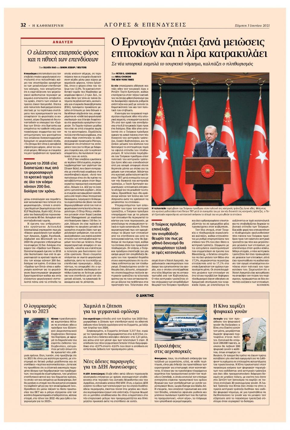 Οπισθόφυλλο Εφημερίδας - Καθημερινή - 2021-06-03