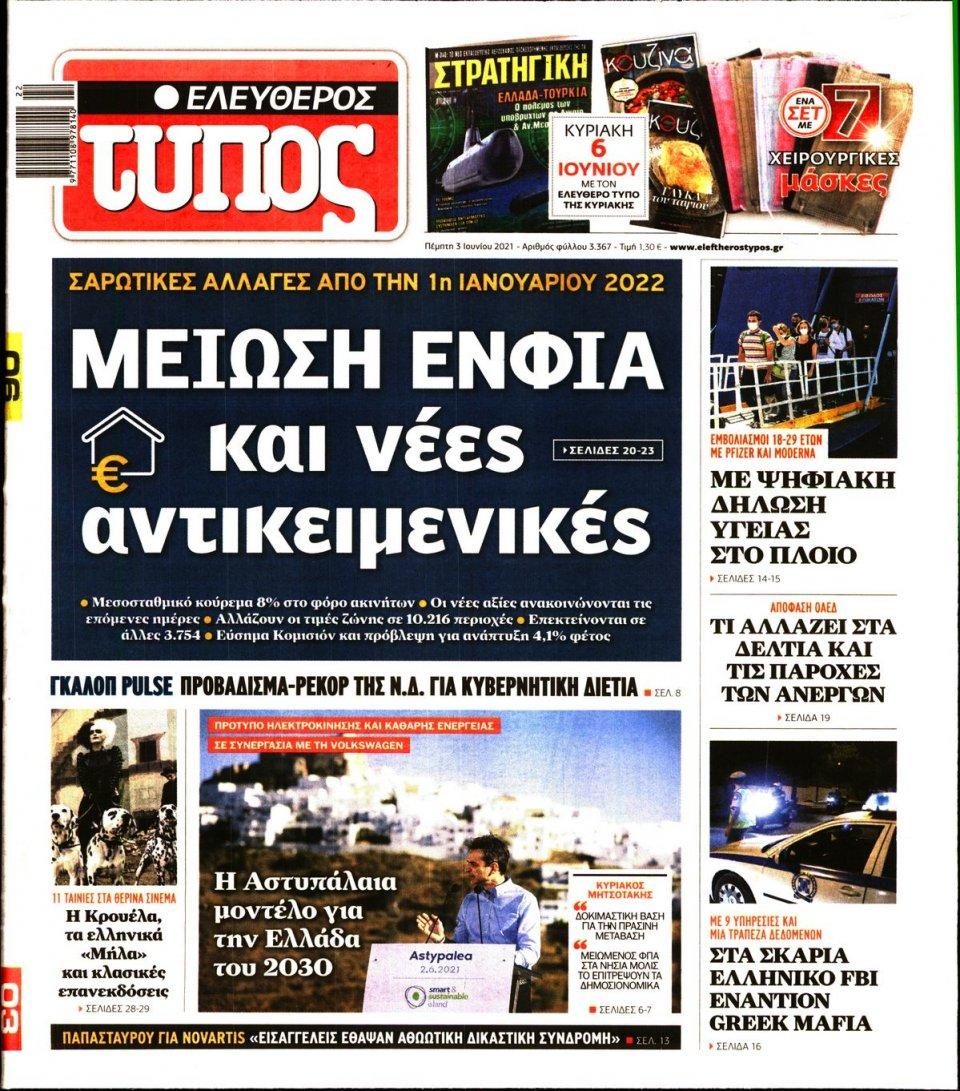Πρωτοσέλιδο Εφημερίδας - Ελεύθερος Τύπος - 2021-06-03