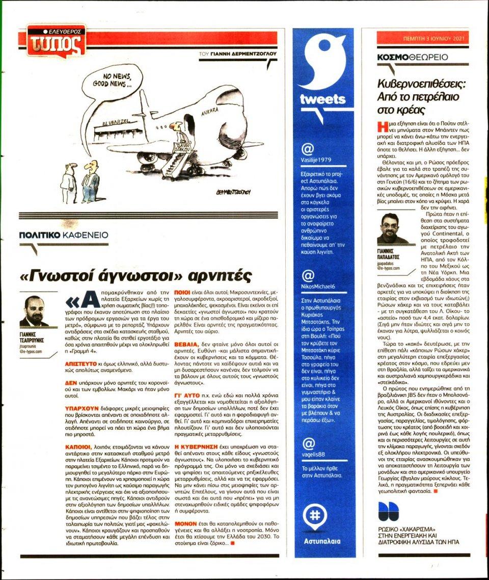 Οπισθόφυλλο Εφημερίδας - Ελεύθερος Τύπος - 2021-06-03