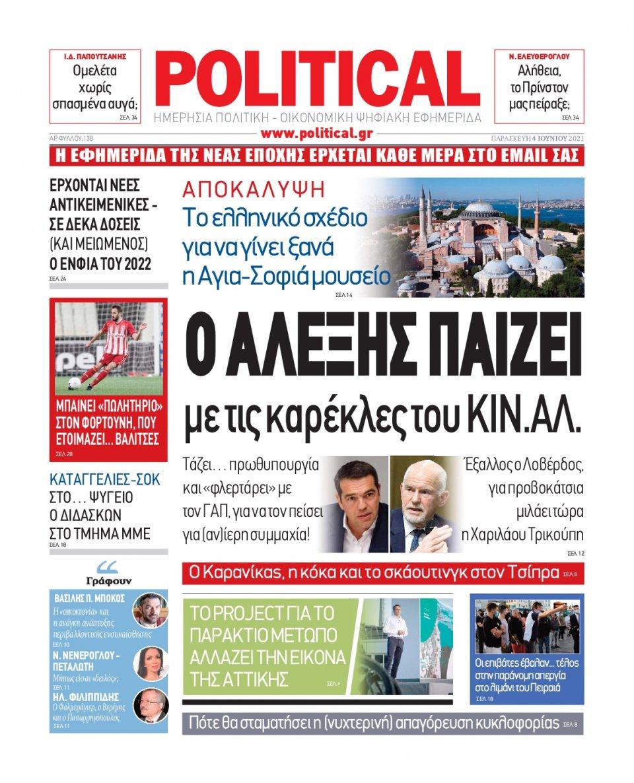 Πρωτοσέλιδο Εφημερίδας - POLITICAL - 2021-06-04