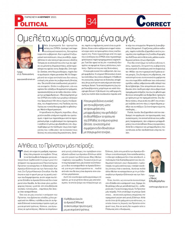 Οπισθόφυλλο Εφημερίδας - POLITICAL - 2021-06-04