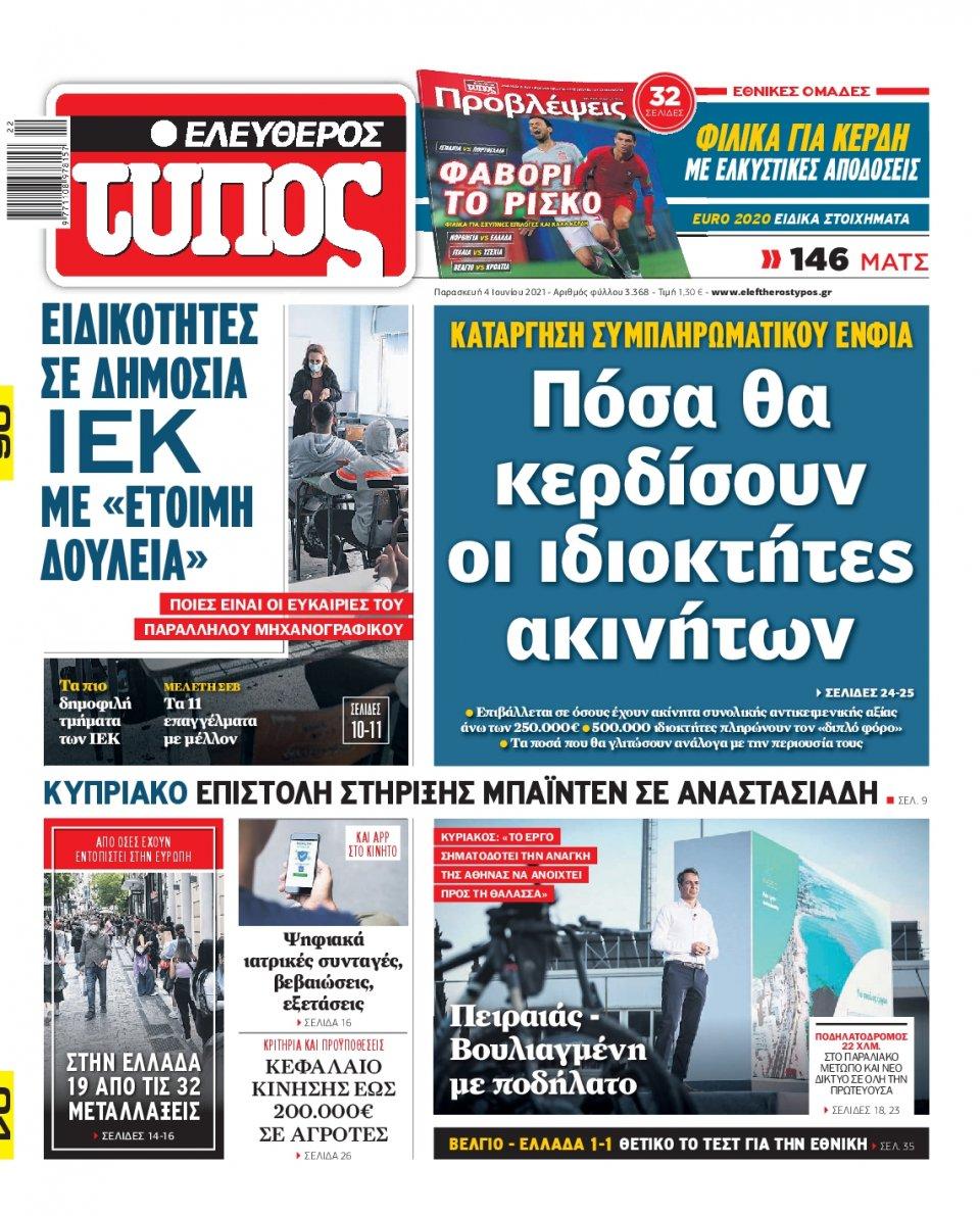 Πρωτοσέλιδο Εφημερίδας - Ελεύθερος Τύπος - 2021-06-04