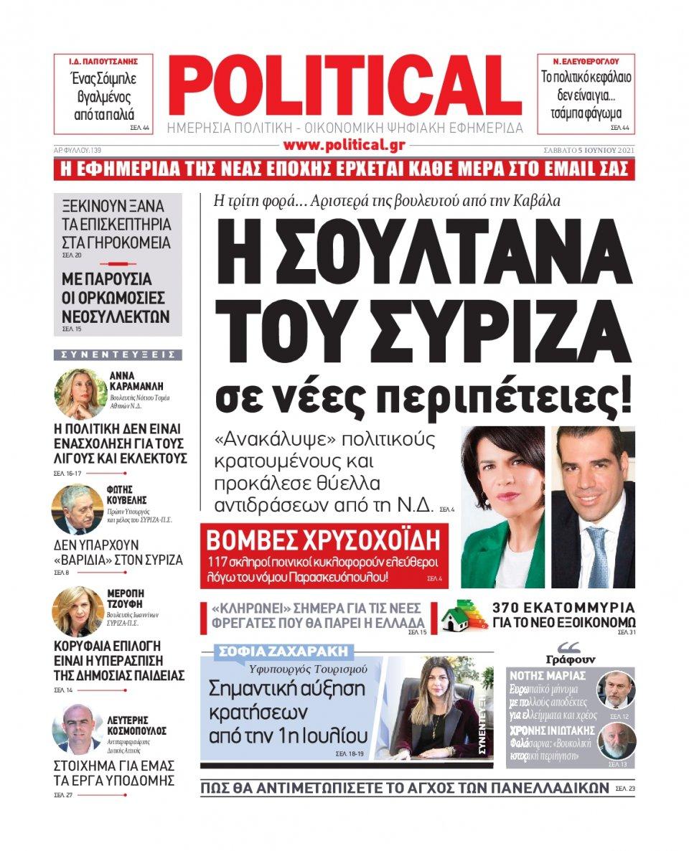 Πρωτοσέλιδο Εφημερίδας - POLITICAL - 2021-06-05
