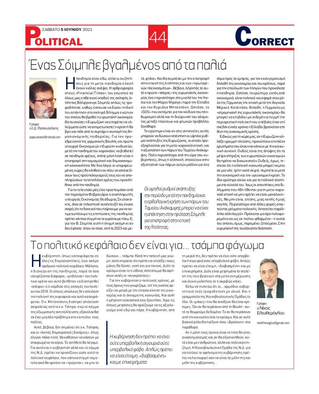 Οπισθόφυλλο Εφημερίδας - POLITICAL - 2021-06-05