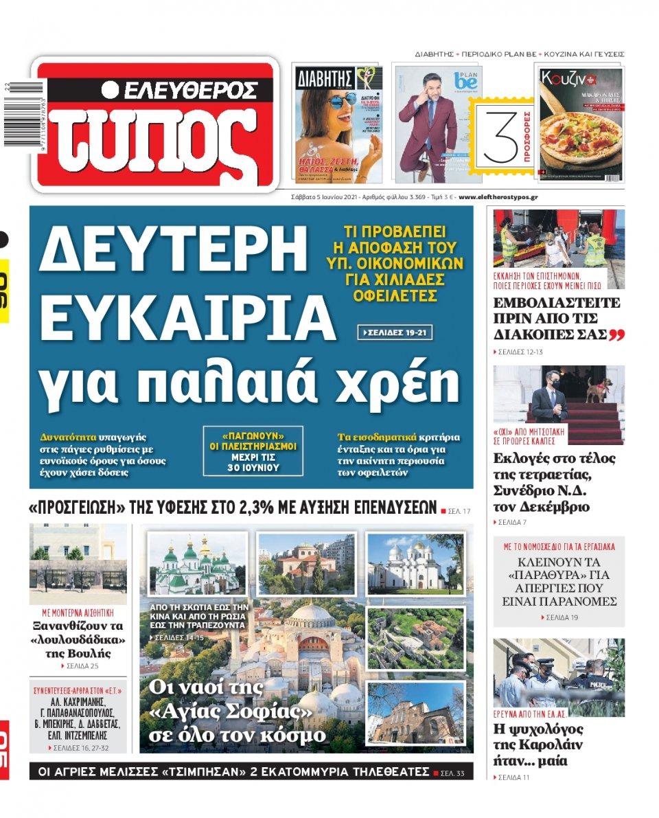 Πρωτοσέλιδο Εφημερίδας - Ελεύθερος Τύπος - 2021-06-05