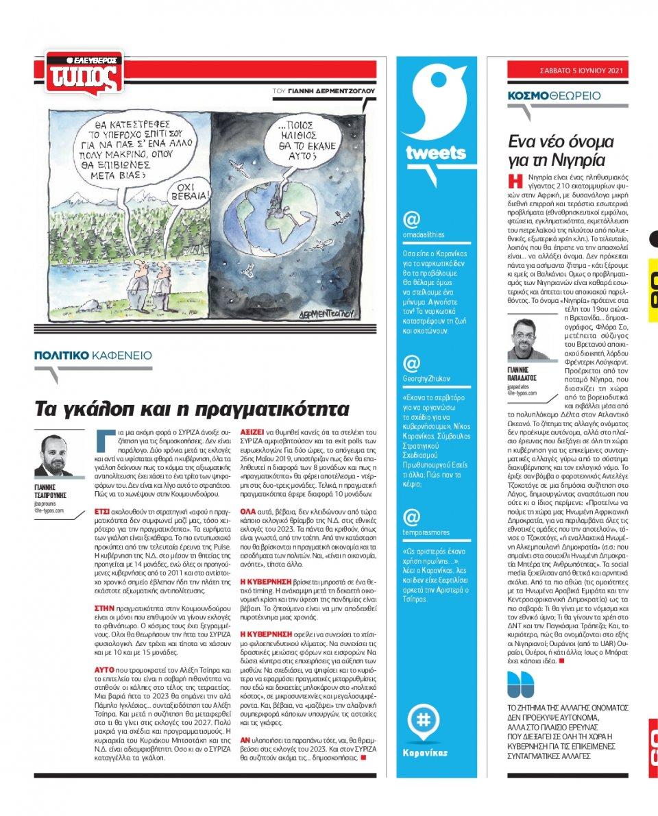 Οπισθόφυλλο Εφημερίδας - Ελεύθερος Τύπος - 2021-06-05
