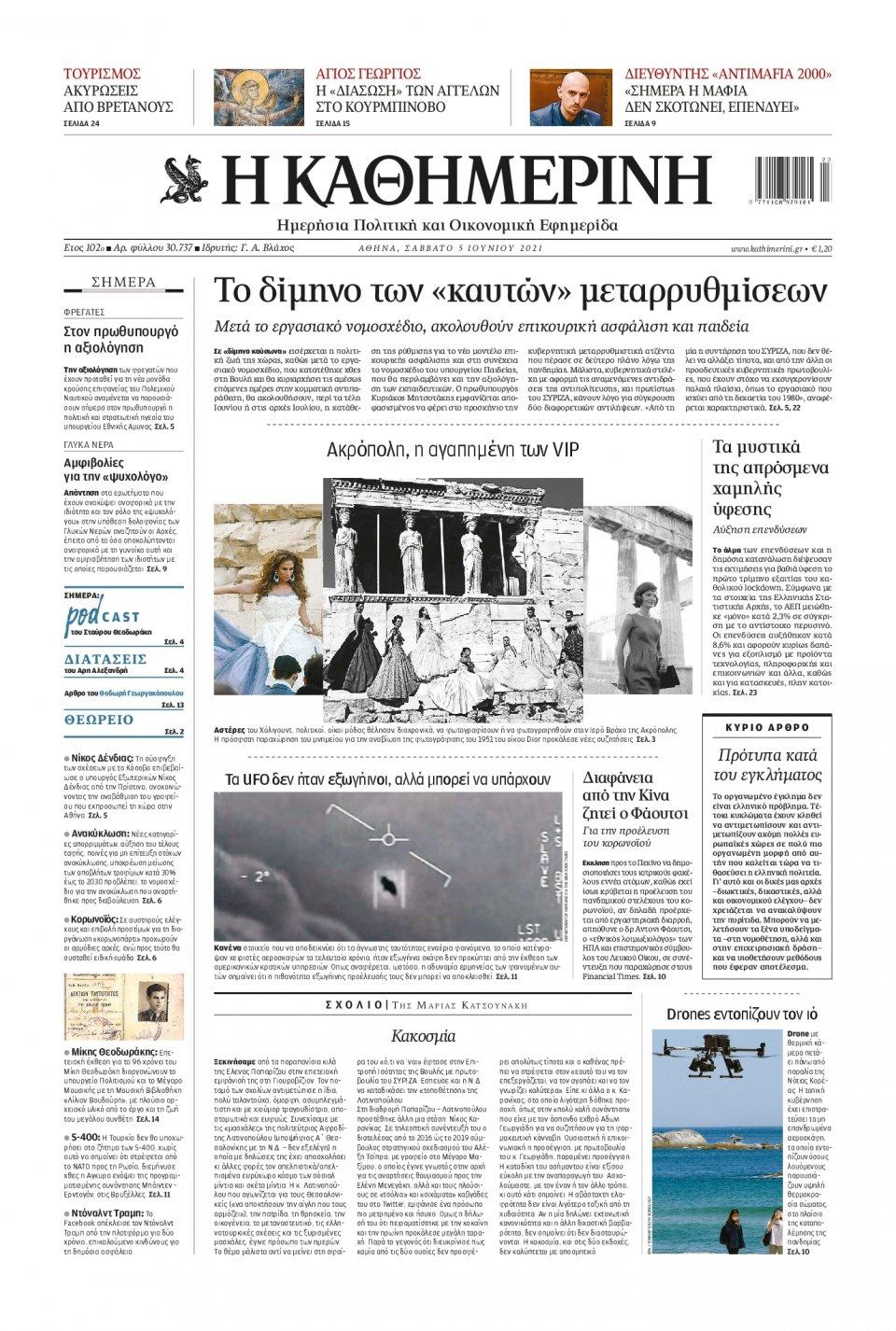 Πρωτοσέλιδο Εφημερίδας - Καθημερινή - 2021-06-05