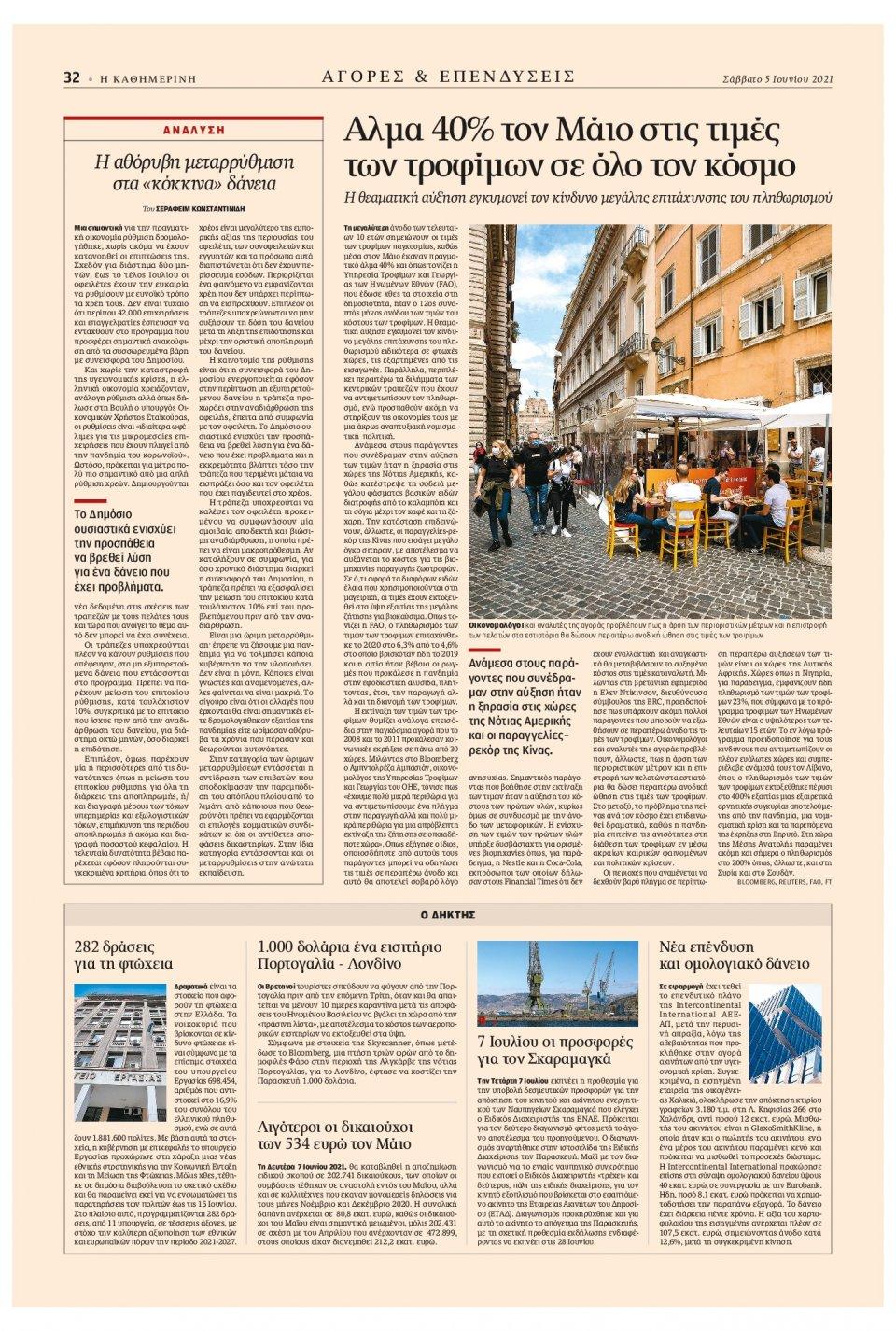 Οπισθόφυλλο Εφημερίδας - Καθημερινή - 2021-06-05