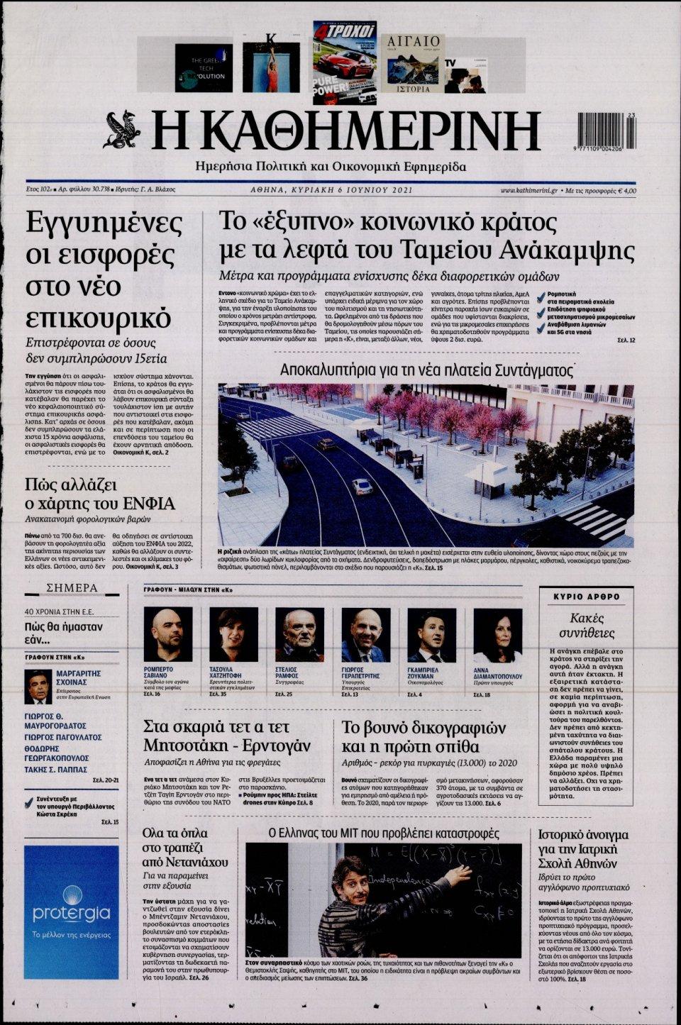 Πρωτοσέλιδο Εφημερίδας - Καθημερινή - 2021-06-06