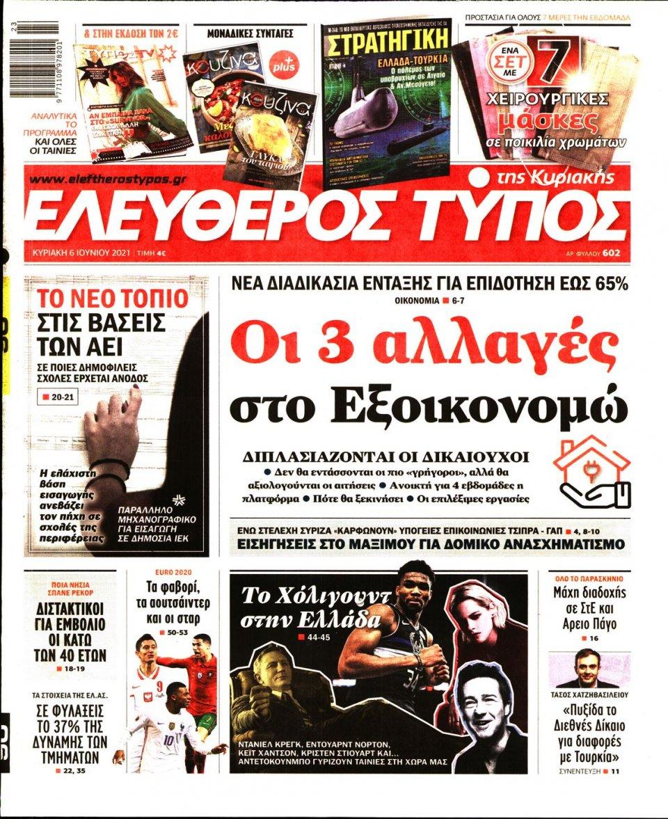 Πρωτοσέλιδο Εφημερίδας - Ελεύθερος Τύπος - 2021-06-06