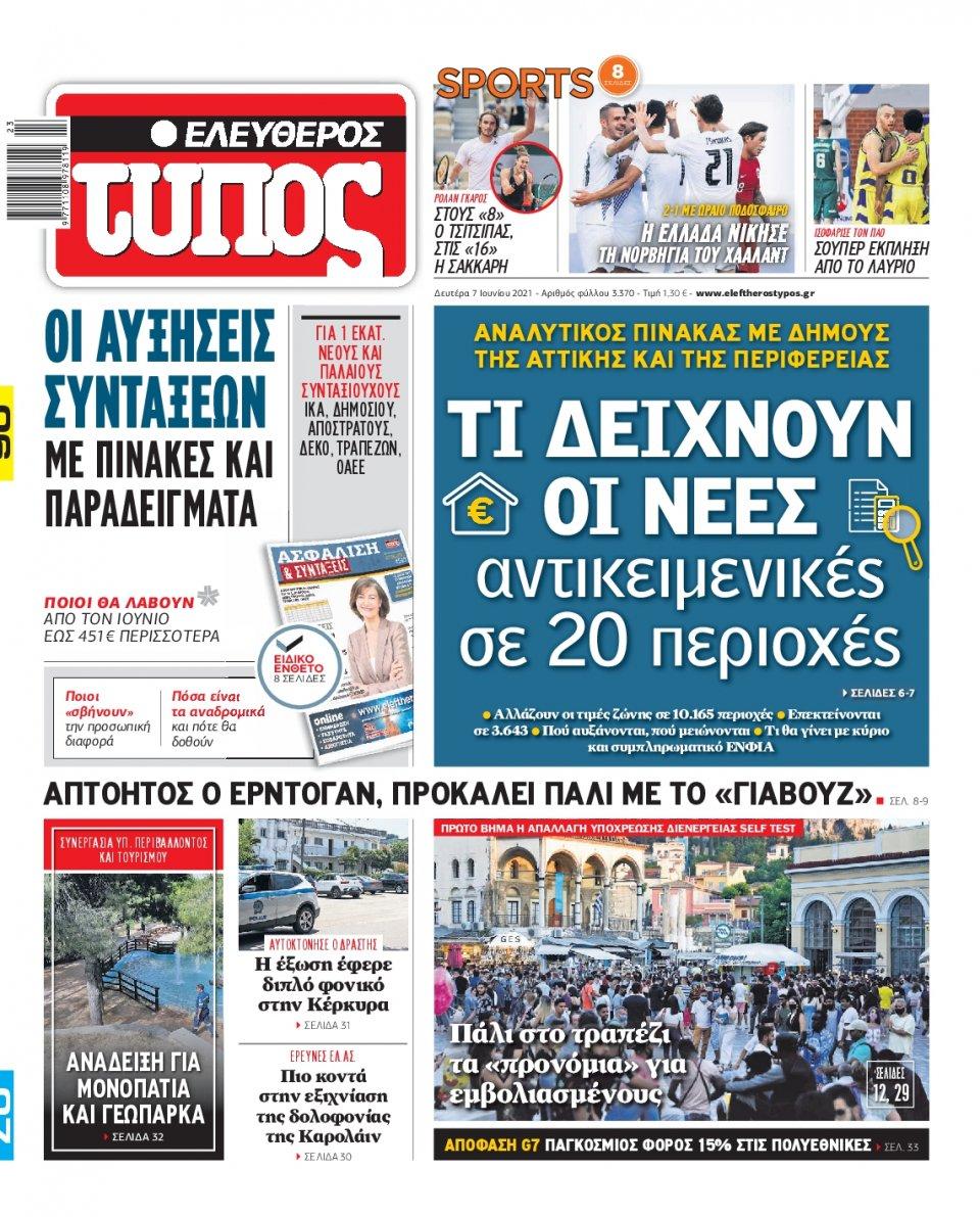 Πρωτοσέλιδο Εφημερίδας - Ελεύθερος Τύπος - 2021-06-07
