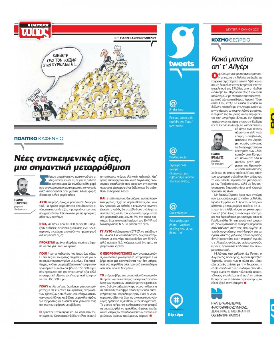 Οπισθόφυλλο Εφημερίδας - Ελεύθερος Τύπος - 2021-06-07