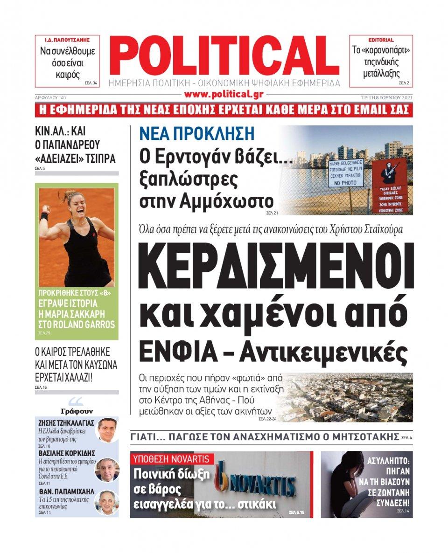 Πρωτοσέλιδο Εφημερίδας - POLITICAL - 2021-06-08