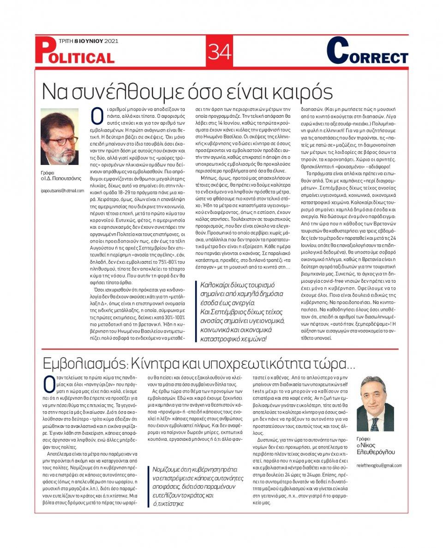 Οπισθόφυλλο Εφημερίδας - POLITICAL - 2021-06-08