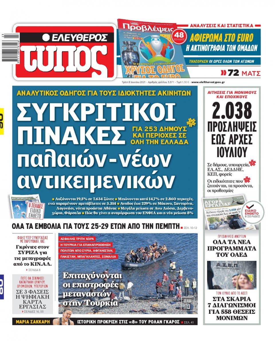 Πρωτοσέλιδο Εφημερίδας - Ελεύθερος Τύπος - 2021-06-08