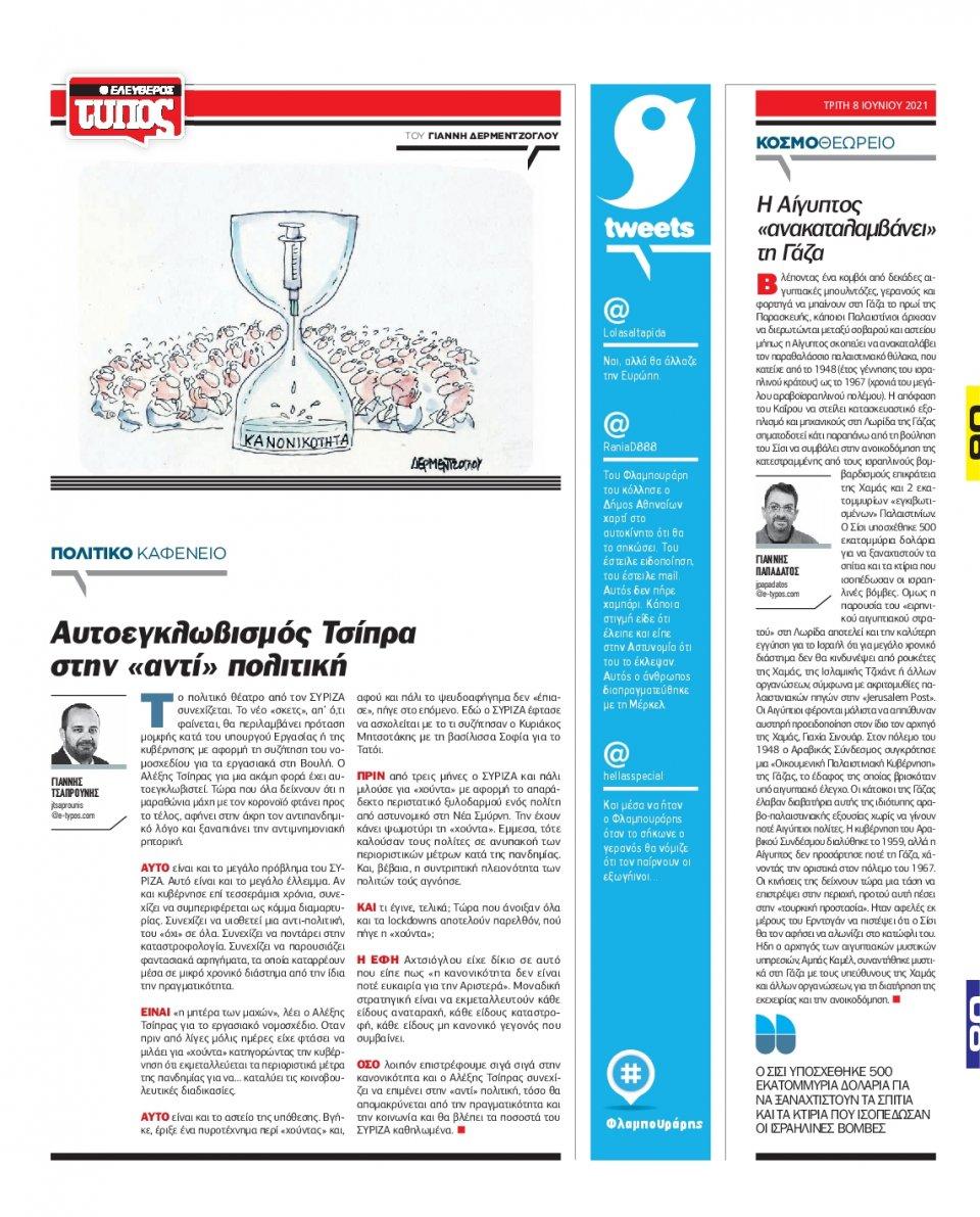 Οπισθόφυλλο Εφημερίδας - Ελεύθερος Τύπος - 2021-06-08